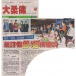 Newspaper Cutting 20090501