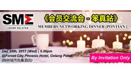 2017 SMEJS MEMBERS NETWORKING DINNER - PONTIAN [BY INVITATION ONLY] (DEC 20, WED)<br>柔南中小企业公会《会员交流会 �C笨真站》