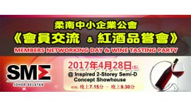 "2017 SMEJS MEMBERS NETWORKING DAY & WINE TASTING PARTY [Members Only] (APRIL 28, FRI)<br>""柔南中小企业公会《会员交流 & 红酒品尝会》"" [仅限会员]"