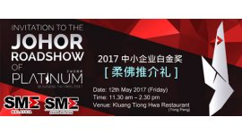 "[JOHOR ROADSHOW] - PLATINUM BUSINESS AWARDS 2017 ""SUSTAINABILITY THROUGH TECHNOLOGY AND INNOVATION"" (MAY 12, FRI)<br>2017年度企业白金奖之""创新思维,掌握科技""- 柔佛推介礼 5月12日(星期五)"