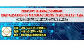 INDUSTRY SHARING SEMINAR: DIGITALISATION OF MANUFACTURING IN SOUTH EAST ASIA (JULY 25, TUE)<br>《东南亚制造业数码科技化》企业分享研讨会