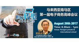 "INVITATION TO SMEJS 1st E-COMMERCE SEMINAR (AUG 26, SAT)<br>柔南中小企业公会""南马第一届电子商务峰会"" 8月26日(星期六)"