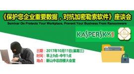 《保护您企业重要数据,对抗加密勒索软件》座谈会 10月11日(星期三)<br>SEMINAR ON PROTECTS YOUR WORKPLACE, PREVENT YOUR BUSINESS FROM RANSOMWARE (OCT 11, WED)