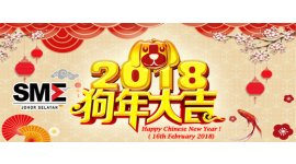 HAPPY CHINESE NEW YEAR 2018 (FEB 16, FRI)<br>《恭祝各界2018年新年愉快!》