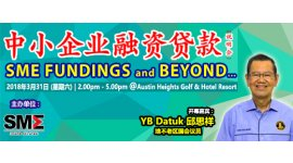 SME FUNDINGS AND BEYOND (MAR 31, SAT)<br>中小企业融资贷款说明会
