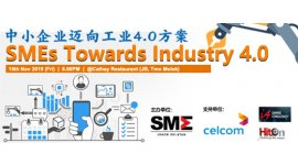 "SMEJS MEMBERS DAY - SEMINAR ON SMES TOWARDS INDUSTRY 4.0 (NOV 15, FRI)<br>《会员之夜》""中小企业迈向工业4.0方案"" 座谈会"