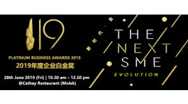 "[JOHOR ROADSHOW] - PLATINUM BUSINESS AWARDS 2019 ""EVOLUTION: THE NEXT SMES"" (JUNE 28, FRI)<br>2019年度企业白金奖之""演化:新时代企业""- 柔佛推介礼"