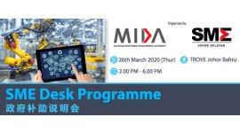 "SME DESK PROGRAMME (MAR 26, THUR)<br>""政府补助"" 说明会"