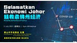 Selamatkan Ekonomi Johor  <br>诚邀出席 [拯救柔佛州经济大会] (July 2, 2021)