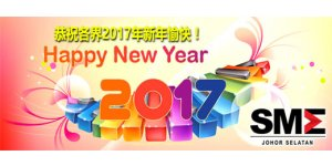 HAPPY NEW YEAR 2017 & HAPPY HOLIDAY! <br>恭祝各界2017年新年愉快!