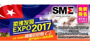 """JOHOR PROGRESSIVE EXPO 2017 (OCT 6, FRI)<br>""""柔佛发展博览会2017:如何通过阿里巴巴网把产品向240国家销售""""10月6日(星期五)"""