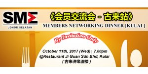 2017 SMEJS MEMBERS NETWORKING DINNER - KULAI [BY INVITATION ONLY] (OCT 11, SAT)<br>柔南中小企业公会《会员交流会 -古来站》 (10月11日, 星期三)
