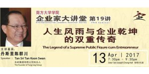 "2017 ENTREPRENEURIAL LEADERS SEMINAR SERIES �C 19th SERIES (APRIL 13, THUR)<br>""企业家大讲堂 2017""系列讲座会(系列第19场)"