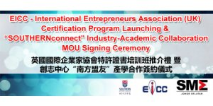 "[BY INVITATION ONLY] MEMORANDUM OF UNDERSTANDING (MOU) SIGNING CEREMONY BETWEEN EICC SOUTHERN UNIVERSITY COLLEGE AND SMEJS (APRIL 24, MON)<br>""南方���I育才志�I中心与柔南中小企业公会 - 英�����H企�I家�..."