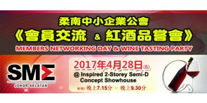 "2017 SMEJS MEMBERS NETWORKING DAY & WINE TASTING PARTY [Members Only] (APRIL 28, FRI)<br>""柔南中小企业公会《会员交流 & 红酒品尝会》"" [仅限会员]"