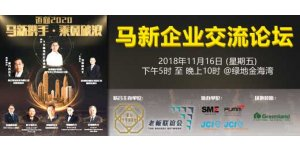 MALAYSIA - SINGAPORE ENTERPRISE EXCHANGE FORUM (NOV 16, FRI)<br>《马新企业交流论坛 与 交流晚宴》