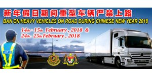 BAN ON HEAVY VEHICLES ON ROAD DURING CHINESE NEW YEAR 2018<br>新年期间重型车辆严禁上路