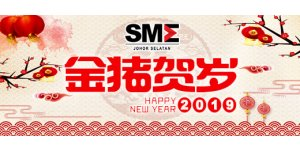 HAPPY CHINESE NEW YEAR 2019 (FEB 5, TUE)<br>《恭祝各界2019年新年愉快!》