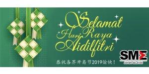 SELAMAT HARI RAYA AIDILFITRI 2019 (JUNE 5-7, WED & THUR)<br>恭祝各界开斋节2019愉快!