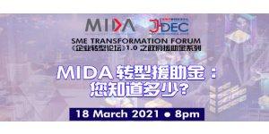 JDEC SME TRANSFORMATION FORUM 1.0<br>《企业转型论坛》1.0 之 政府援助金系列