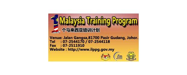 PROGRAM LATIHAN 1 MALAYSIA <br>一个马来西亚培训计划