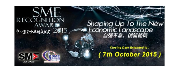 "SMERA 2015 (CLOSING DATE EXTENDED (OCT 7, WED)<br>2015中小企业卓越成就奖之""自强不息,创新格局"" [延迟截止日期]"