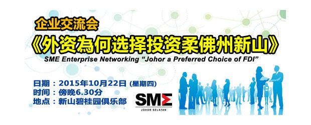 "SME ENTERPRISE NETWORKING �C JOHOR A PREFERRED CHOICE OF FDI (OCT 22, THURS)<br>企业交流会""专题分享: 外资�楹窝≡裢蹲嗜岱鹬菪律健�"