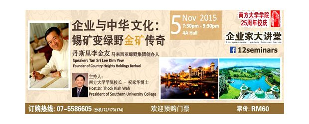 "2015 ENTREPRENEURIAL LEADERS SEMINAR SERIES �C 11th SERIES (NOV 5, THUR)<br>""企业家大讲堂 2015""系列讲座会(系列第11场)"