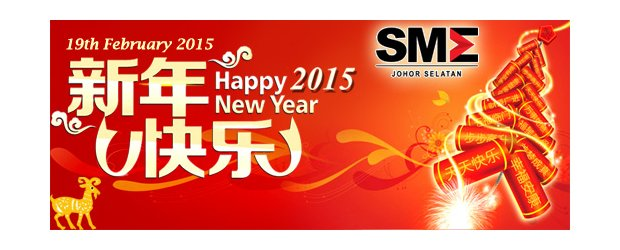 HAPPY CHINESE NEW YEAR 2015 (FEBRUARY 19, THUR)<br>恭祝各界2015年新年愉快!