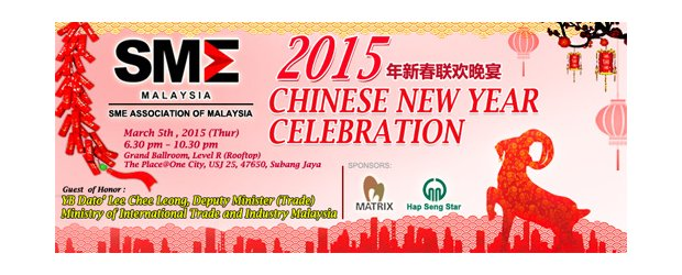 SMEAM CHINESE NEW YEAR CELEBRATION 2015 [BY INVITATION ONLY] (MARCH 5, THUR)<br>2015 年新春联欢晚宴
