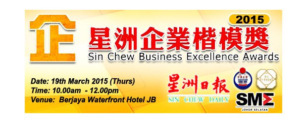 SIN CHEW BUSINESS EXCELLENCE AWARDS 2015 [JOHOR BAHRU ROADSHOW] (MARCH 19, THUR)<br>2015《星洲企�I楷模��》新山巡��v座