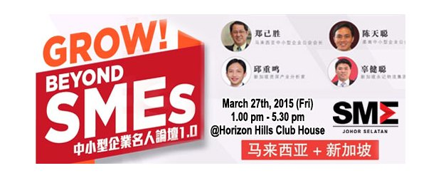 GROW! BEYOND SMEs  (MARCH 27, FRI)<br>中小企业名人论坛1.0