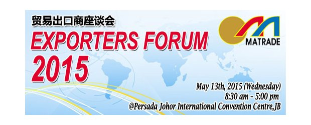 EXPORTERS FORUM 2015 - MATRADE (MAY 13, WED)<br>2015 贸易出口商座谈会