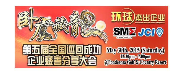 "5th SHARING SUCCESS SEMINAR (MAY 30, SAT)<br>第五届""卧虎藏龙""全国巡回成功企业慈善分享大会"