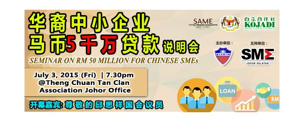 "SEMINAR ON RM 50 MILLION FOR CHINESE SMES FUNDING (JULY 3, FRI)<br>""华裔中小企业马币5千万贷款"" 说明会 (7月3日, 星期五)"