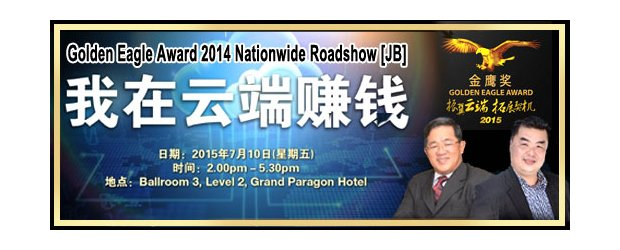 GOLDEN EAGLE AWARD 2015 NATIONWIDE ROADSHOW [JOHOR BAHRU]: UNCOVER TRADE OPPORTUNITIES THROUGH CLOUD (JULY 10, FRI)<br>2015年金鹰奖全国巡回讲座会【新山】:我在云端赚钱