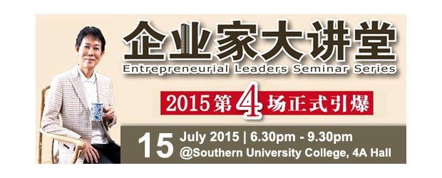 "2015 ENTREPRENEURIAL LEADERS SEMINAR SERIES �C 4th SERIES (JULY 15, WED)<br>""企业家大讲堂 2015""系列讲座会 �C第四场"