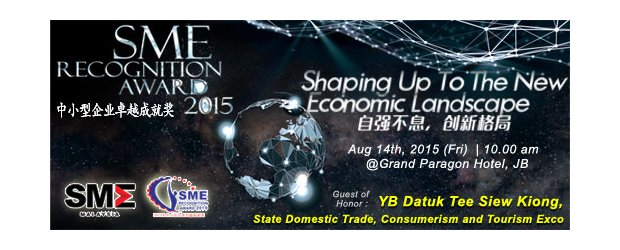 "SME RECOGNITION AWARD 2015 ""SHAPING UP TO THE NEW ECONOMIC LANDSCAPE"" - JOHOR BAHRU LAUNCHING CEREMONY (AUG 14, FRI)<br>2015中小企业卓越成就奖之""自强不息,创新格局"" ― 柔佛新山推介礼"