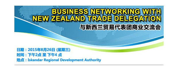 BUSINESS NETWORKING & MATCHING WITH NEW ZEALAND TRADE DELEGATION (AUG 26, WED)<br>与新西兰贸易代表团商业交流会