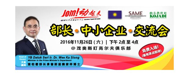"SMEs DIALOGUE WITH MINISTER YB. DATUK SERI IR. DR WEE KA SIONG (NOV 26, SAT)<br>""部长&#8226;中小企业&#8226;交流会"" 11月26日(星期六)"