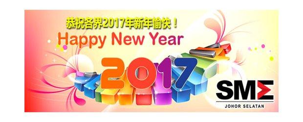 HAPPY NEW YEAR 2017 & HAPPY HOLIDAY! <br>恭祝各界2017年新年愉快!