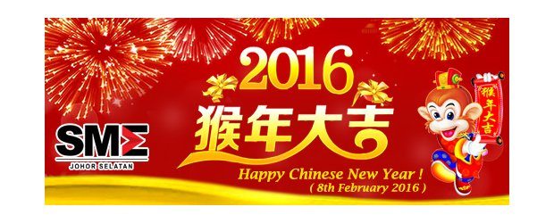 HAPPY CHINESE NEW YEAR 2016 (FEBRUARY 8, MON)<br>恭祝各界2016年新年愉快!
