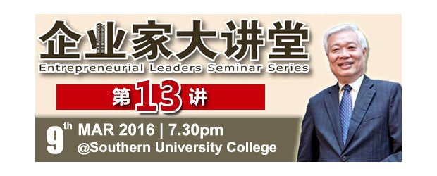 "2016 ENTREPRENEURIAL LEADERS SEMINAR SERIES �C 13th SERIES (MAR 9, WED)<br>""企业家大讲堂 2016""系列讲座会(系列第13场)"