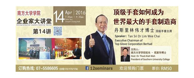 "2016 ENTREPRENEURIAL LEADERS SEMINAR SERIES �C 14th SERIES (APR 14, THUR)<br>""企业家大讲堂 2016""系列讲座会(系列第14场)"
