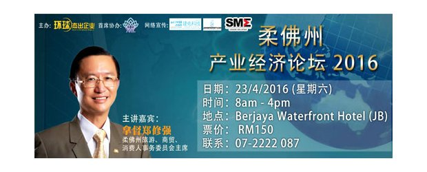 "INVITATION: JOHOR INDUSTRIAL ECONOMY FORUM 2016 (APR 23, SAT)<br>""柔佛州产业经济论坛2016"""