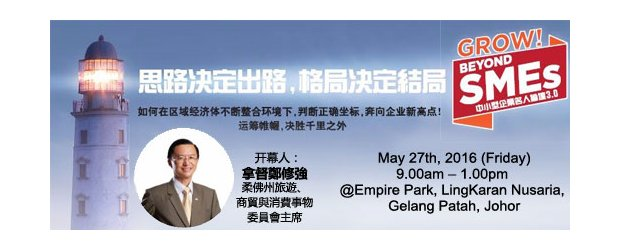 "GROW! BEYOND SMEs 3.0 (MAY 27, FRI)<br>""中小企业名人论坛 3.0"""