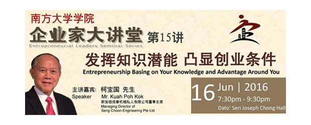 "2016 ENTREPRENEURIAL LEADERS SEMINAR SERIES �C 15th SERIES (JUNE 16, THUR)<br>""企业家大讲堂 2016""系列讲座会(系列第15场)"