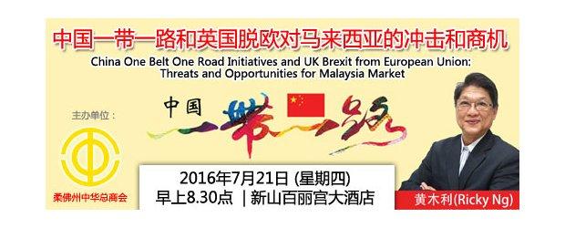 """""""中国一带一路和英国脱欧对马来西亚的冲击和商机"""" 讲座会<br>SEMINAR ON CHINA ONE BELT ONE ROAD INITIATIVES AND UK BREXIT FROM EUROPEAN UNION: THREATS AND OPPORTUNITIES FOR MALAYSIA MARKET (JULY 21, THUR)"""