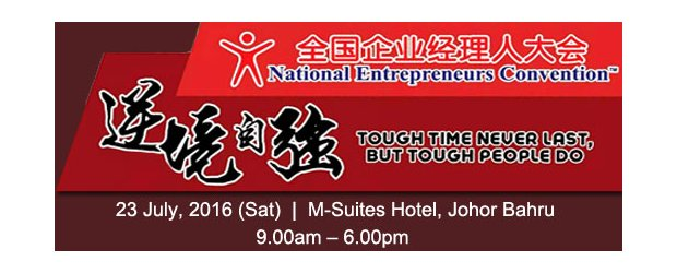 "NATIONAL ENTREPRENEURS CONVENTION 2016 (JULY 23, SAT)<br>""全国企业经理人大会 2016"" 研讨会"