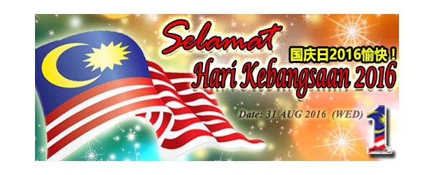 SELAMAT HARI KEBANGSAAN 2016 (AUGUST 31, WED)<br>恭祝各界国庆日2016愉快!